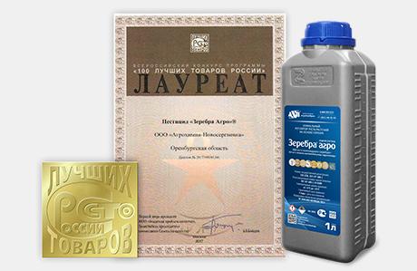 Препарат Зеребра Агро был признан лучшим в рамках Всероссийского конкурса «100лучших товаров России»