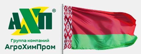 Открытие представительства компании в Республике Беларусь