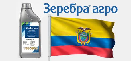 Выход на рынок Латинской Америки препарата Зеребра Агро