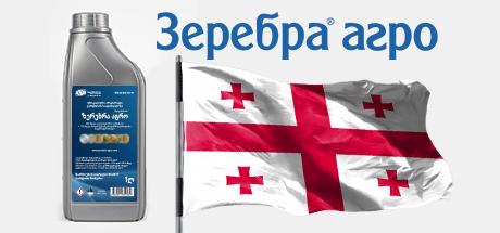 Выход на рынок Грузии препарата Зеребра Агро
