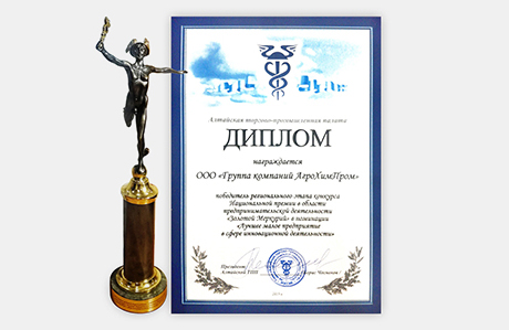 GC AgroKhimProm is recognized as the best enterprise in innovation activity in the Altai Territory