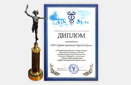 ГК «АгроХимПром» была признана лучшим предприятием в сфере инновационной деятельности в Алтайском крае