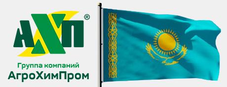 Открытие представительства компании в Республике Казахстан