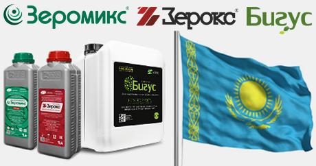 Выход на рынок Республики Казахстан препаратов Зеромикс 3000 ppm, Зерокc и Бигус