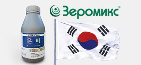 Выход на рынок Республики Корея адаптированного под нужды рынка препарата Зеромикс