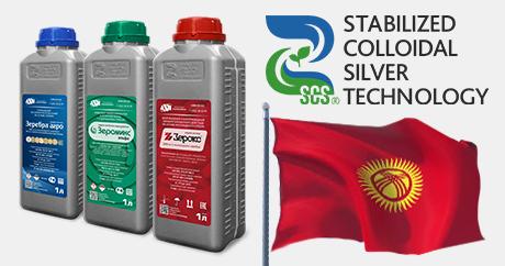 SCS.technology preparations enter the Kyrgyz market