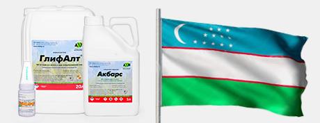 Выход на рынок Узбекистана фирменной линейки классических пестицидов