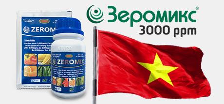 Выход на рынок Вьетнама препарата Зеромикс 3000 ppm