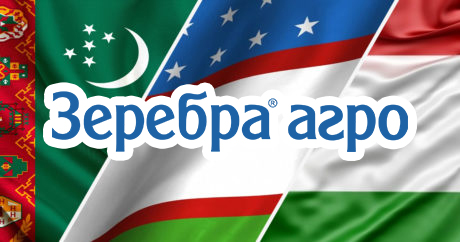 Выход на рынки Туркмении, Узбекистана и Таджикистана препарата Зеребра Агро