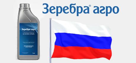 Выход на рынок России флагмана линейки SCS.technology – препарата Зеребра Агро