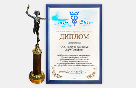 GC AgroKhimProm is the best exporter of the Altai Territory within the international innovation cooperation