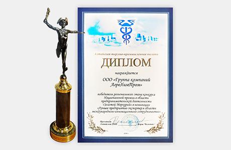 ГК «АгроХимПром» – лучшее предприятие-экспортер Алтайского края в области международного инновационного сотрудничества
