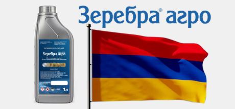 Выход на рынок Республики Армении препарата Зеребра Агро