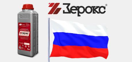 Выход регистрации в России на препарат линейки SCS.technology – Зерокс