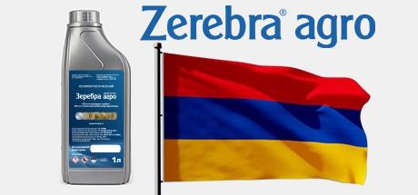 Preparation Zerebra Agro enters the market of the Republic of Armenia