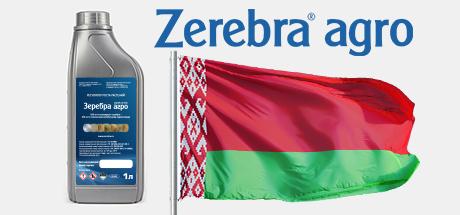 Preparation Zerebra Agro enters the market of the Republic of Belarus
